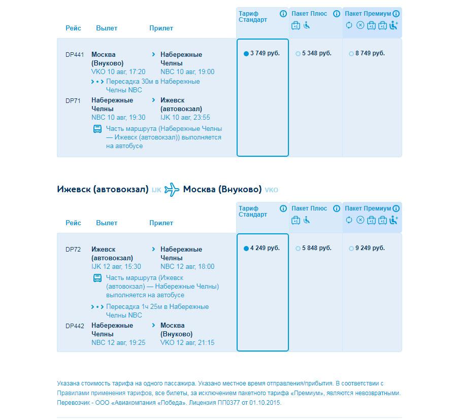 Стоимость авиабилетов Москва - Ижевск авиакомпания Победа