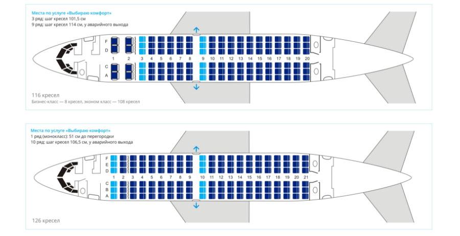 Схема салона Боинг-735 Utair