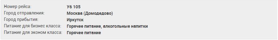Москва Иркутск U6