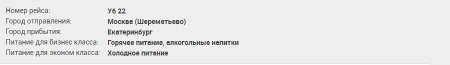 Москва - Екатеринбург U6