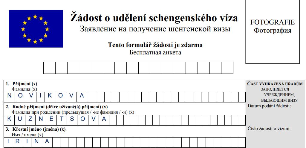 Образец заполнения анкеты в чехию 1