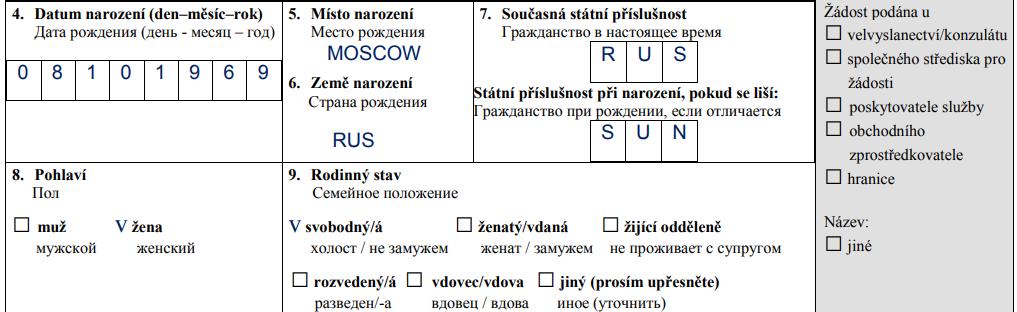 Образец заполнения анкеты в Чехию 2