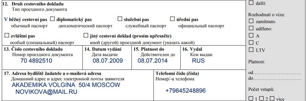 Образец заполнения анкеты в Чехию 3