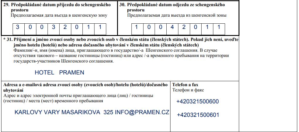 Образец заполнения анкеты на визу в Чехию 6