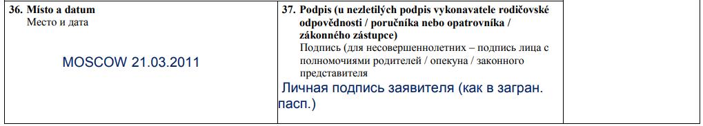 Образец заполнения анкеты на визу в Чехию 8