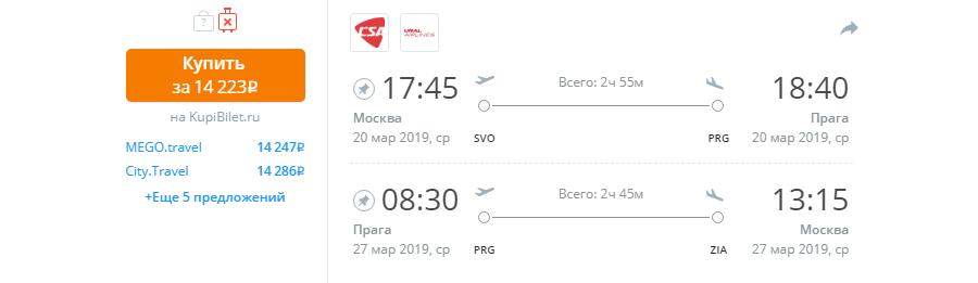 Прямой перелет в Прагу