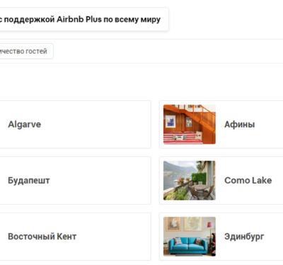 Главная страница Airbnb