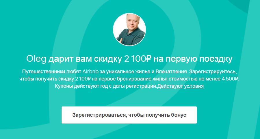 Приглашение от меня на Airbnb