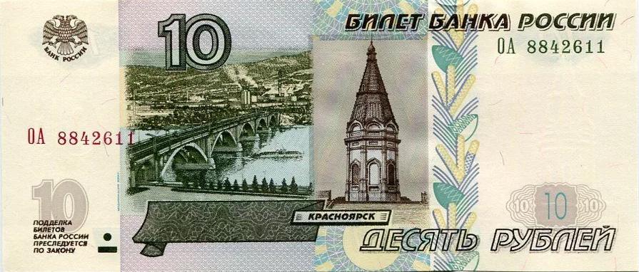 Банкнота в 10 рублей с часовней