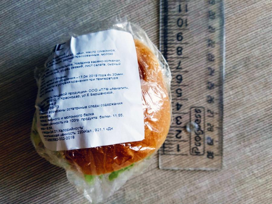 Сэндвич от авиакомпании Азимут
