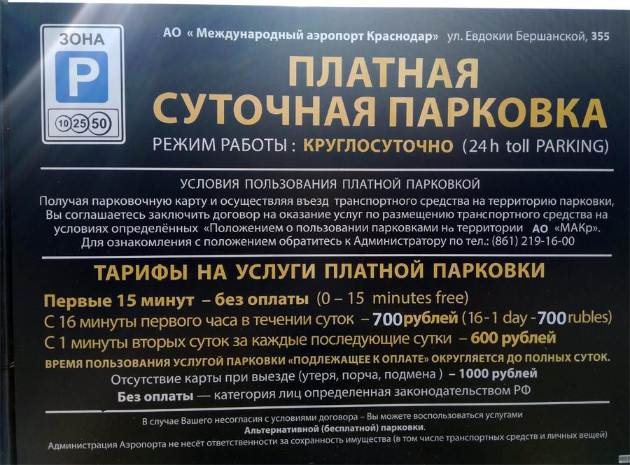 Тарифы на суточную парковку в аэропорту