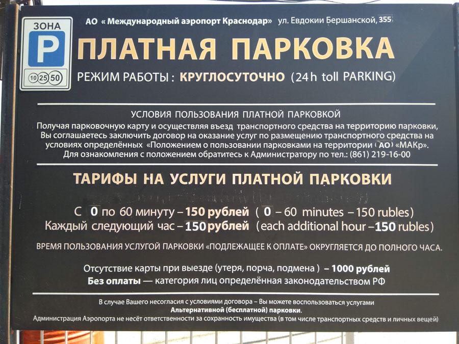 Тарифы платной почасовой парковки