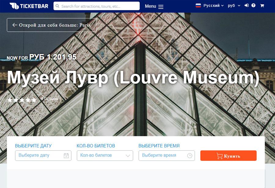 Первый шаг оформления билета в Лувр