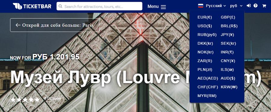 4 шаг по оформлению билетов в Лувр