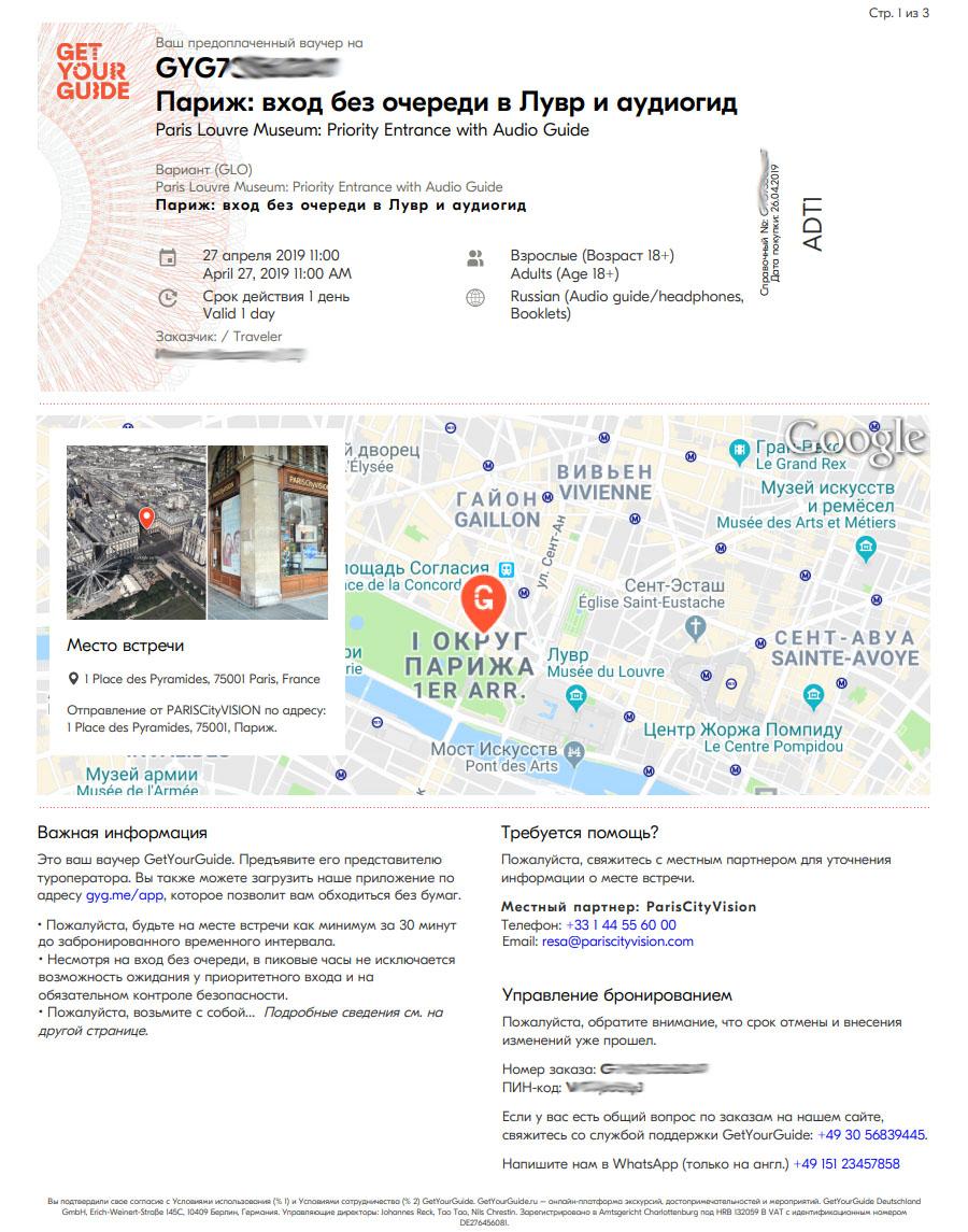 Электронный билет в Лувр