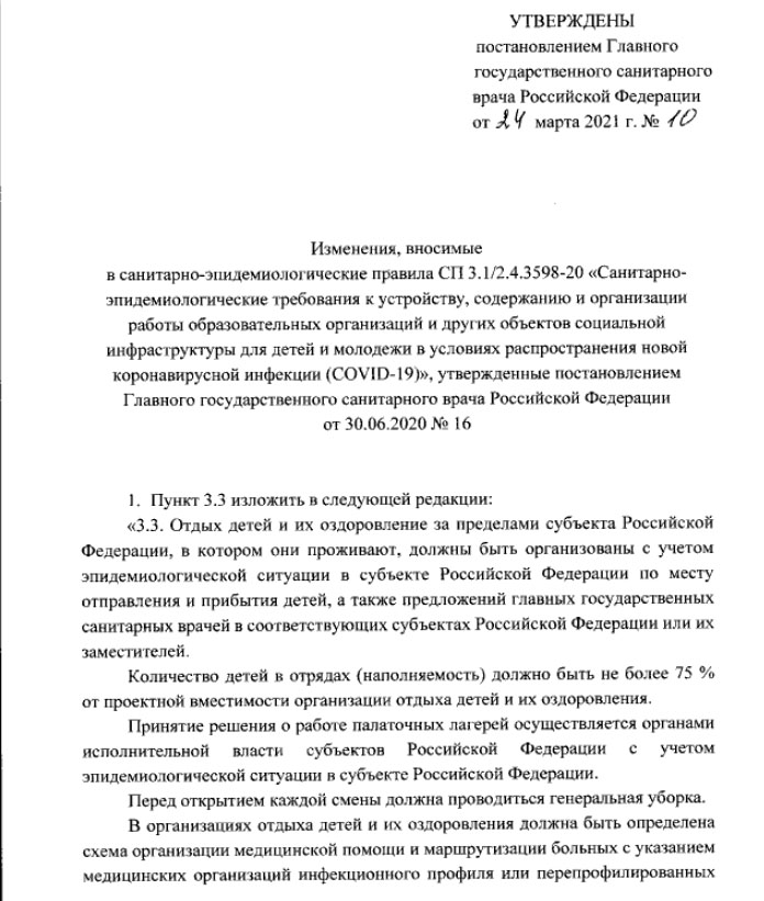 Приложение Роспортребнадзора