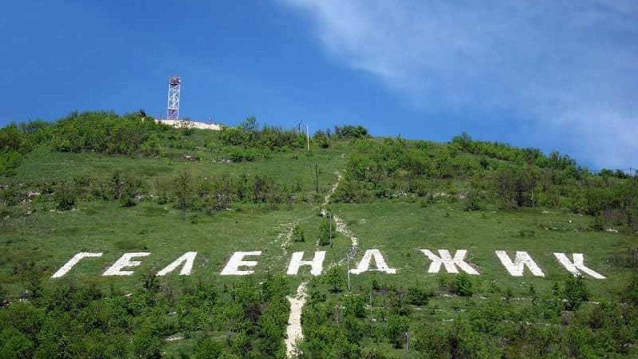 Надпись «Геленджик»