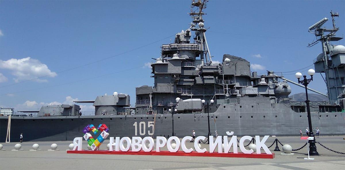 Я люблю Новороссийск